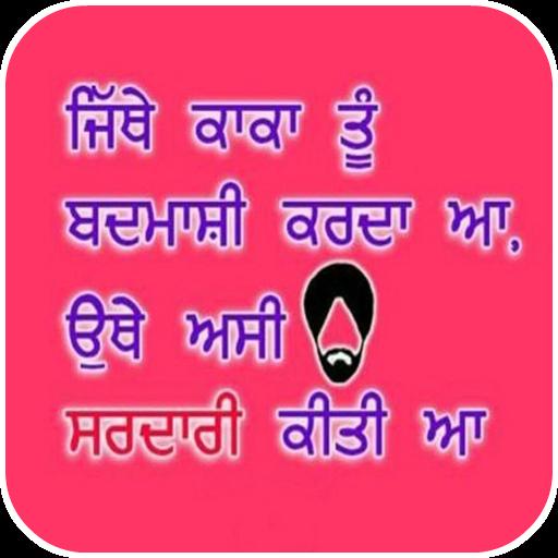 Punjabi Status 2017