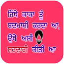 Punjabi Status 20  file APK Free for PC, smart TV Download
