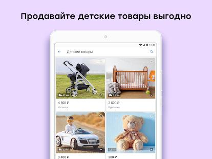 App Юла: товары со скидками, купить и продать APK for Windows Phone