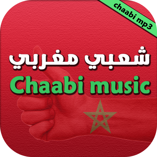 GRATUITEMENT MAGHRIBIA TÉLÉCHARGER CHA3BIA AGHANI