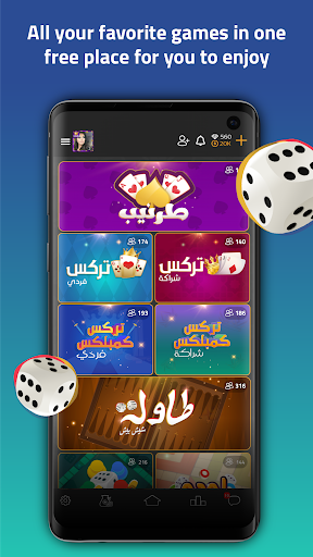 VIP Jalsat: Online Tarneeb, Trix, Ludo & Sheesh 3.6.54 screenshots 8