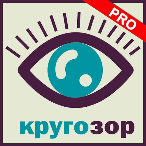 КругозорPro (game)