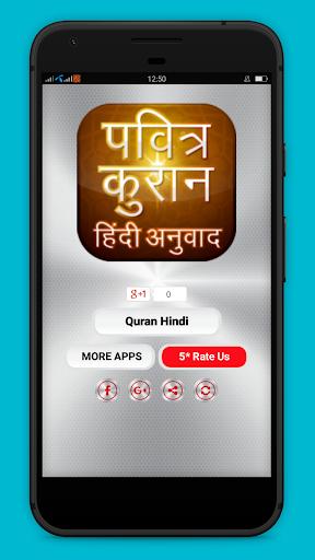 Hindi Quran Translations u092au0935u093fu0924u094du0930 u0915u0941u0930u093eu0928 u0939u093fu0902u0926u0940 u0905u0928u0941u0935u093eu0926 8.0 screenshots 1