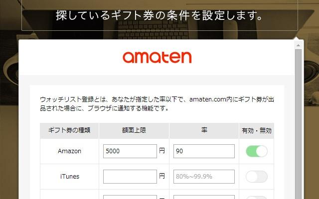 amaten.com ウォッチリスト