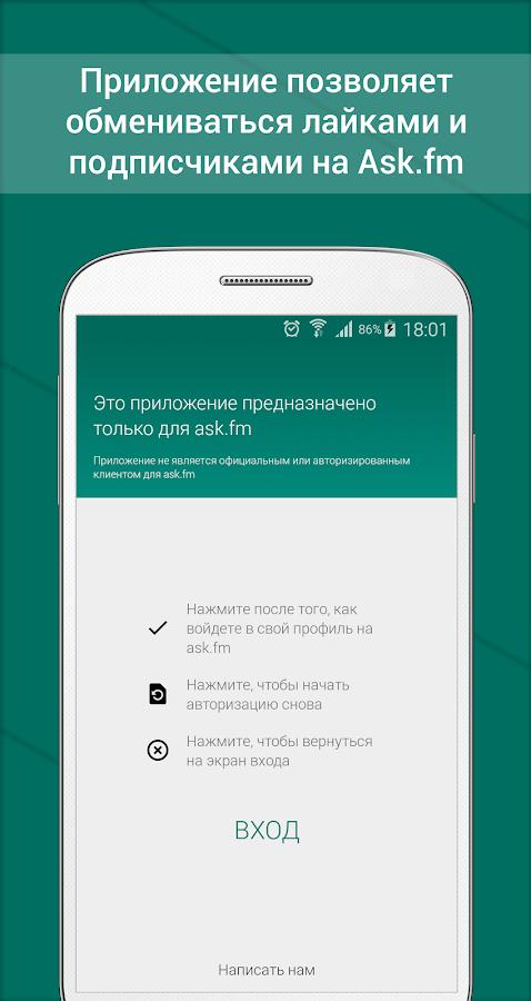 накрутка для инстаграм на андроид