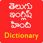 Telugu English Hind Dictionary