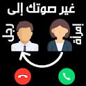 تغيير الصوت في المكالمة بسهولة 2019 icon