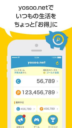 玩免費生活APP|下載【公式】ポイントであなたの生活がお得になるyosoo.net app不用錢|硬是要APP