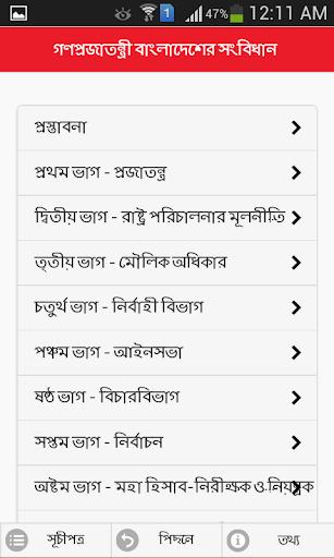 【免費書籍App】Bangladesh Constitution-APP點子