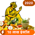Dadi maa ke Ayurvedic Nuskhe - Ayush Ayurveda icon