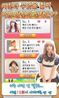 Screenshot of [오빠 믿지?] 여친과 1박2일