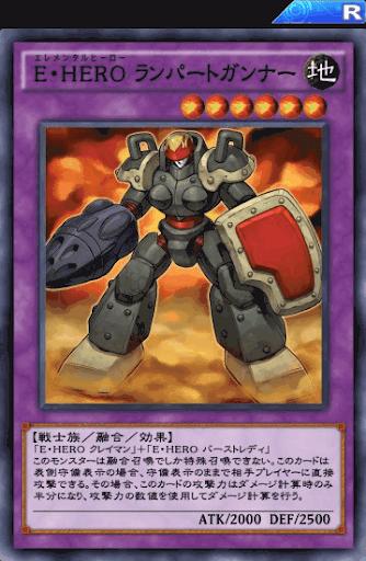 E・HEROランパートガンナー