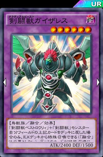 剣闘獣ガイザレス