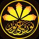 Download نور علی نور (Quran, Mafatih Aljinan قرآن و مفاتیح) For PC Windows and Mac