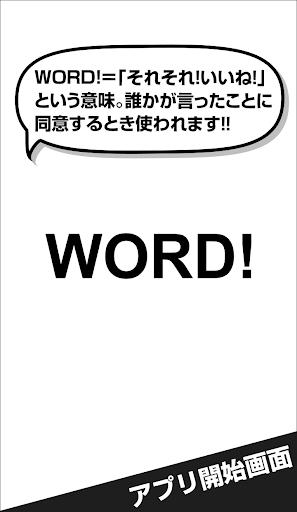 WORD!リアリティある名言 刺さる一言 を紹介するアプリ