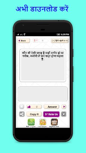 遊戲必備免費app推薦|Best Hindi Paheli 2017 ~ पहेली線上免付費app下載|3C達人阿輝的APP