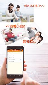 友達&恋人に効果的な出会系アプリの無料登録チャットサークル screenshot 1