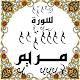 Download المصحف المعلم جزء( 16 ) سورة مــريم For PC Windows and Mac