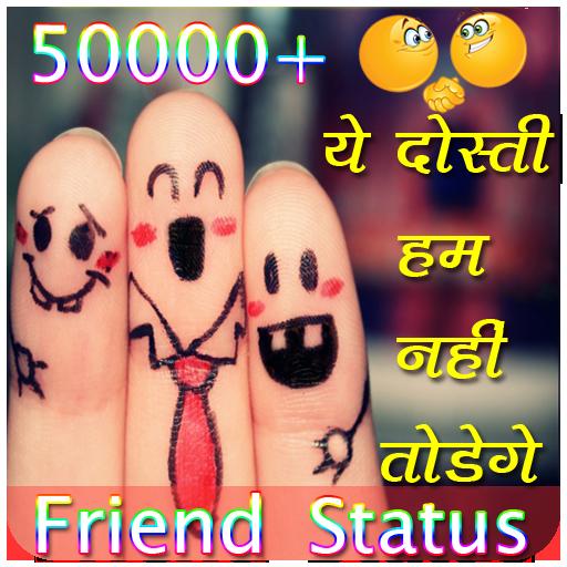 Friend Status