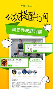 中华万年历-日历壁纸随心换,老黄历浏览器,时间万能钥匙 screenshot 2