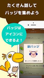 なうトーク - 暇人同士でサクサク繋がる人気チャット! screenshot 10