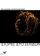 Photo: Ιστορίες δυο σελίδων, Θανάσης Μπατσακίδης, Εκδόσεις Σαΐτα, Νοέμβριος 2014, ISBN: 978-618-5147-01-3, Κατεβάστε το δωρεάν από τη διεύθυνση: www.saitapublications.gr/2014/11/ebook.122.html