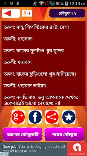 玩免費娛樂APP|下載কৌতুক ~ বা Koutuk Bangla Jokes app不用錢|硬是要APP