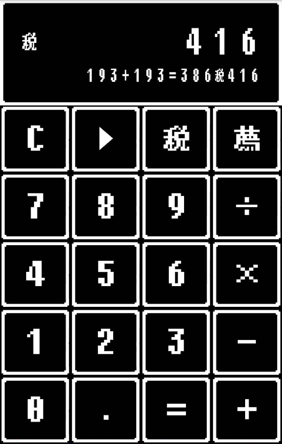 Retro game style calculator- screenshot