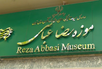 Photo: Reza Abbasi Museum, Tehran, Iran