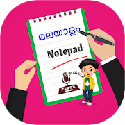 Malayalam Notepad, Write Malayalam Notes & Editor