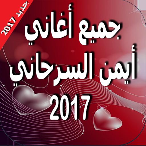 Aghani aymane serhani 2017