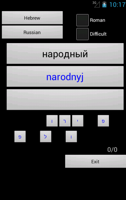 Russian To Hebrew Translation 45