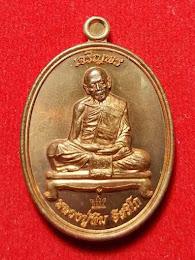 เหรียญเจริญพร ชินบัญชรมหาปราบ เนื้อทองแดง หลวงปู่ทิม  อิสริโก วัดละหารไร่ ระยอง ปี 2557 เลข 13601 พร้อมกล่อง