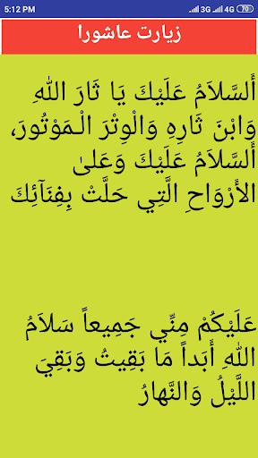 Ziarat e Ashura in Arabic screenshot 2