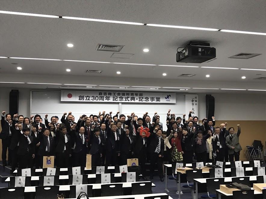 鳥取県商工会議所青年部連合会合同例会並びに倉吉商工会議所青年部創立30周年記念式典・記念事業・祝賀会