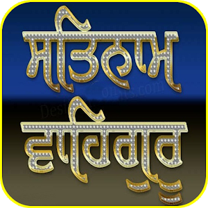 Satnaam Waheguru Simran - Android Apps on Google Play