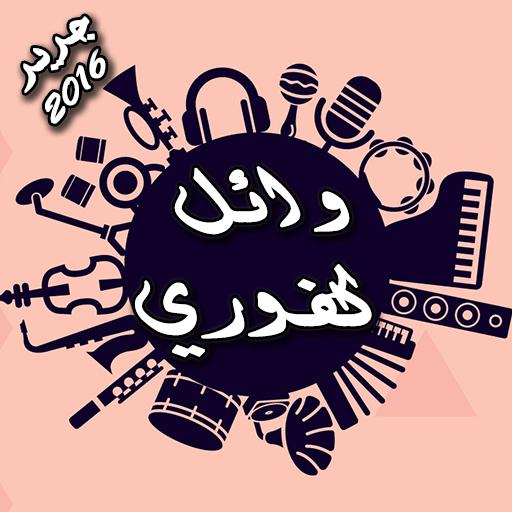 وائل كفوري 2016