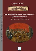 Photo: Το Ελληνορωμαϊκό και τα κοινά δείπνα των πρώτων Χριστιανικών κοινοτήτων, Χρήστος Ψάλτης, Εκδόσεις Σαΐτα, Ιανουάριος 2016, ISBN: 978-618-5147-72-3, Κατεβάστε το δωρεάν από τη διεύθυνση: www.saitapublications.gr/2015/01/ebook.193.html
