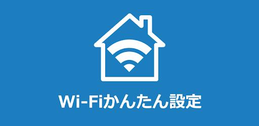 (APK) لوڈ، اتارنا Android/PC/Windows کے لئے مفت ڈاؤن لوڈ ایپس Wi-Fiかんたん設定 screenshot