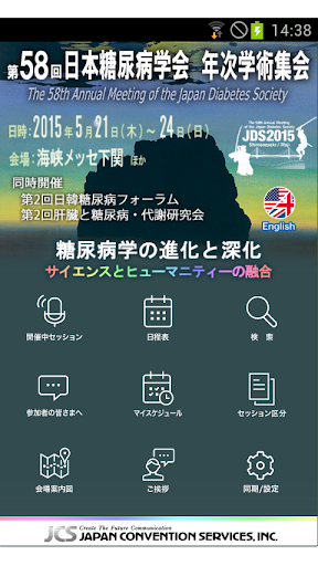 第58回日本糖尿病学会年次学術集会
