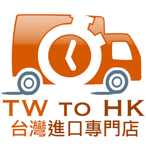 TW to HK 台灣進口專門店