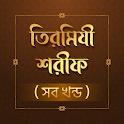 তিরমিযী শরীফ সম্পূর্ণ খন্ড   Tirmizi sharif bangla icon