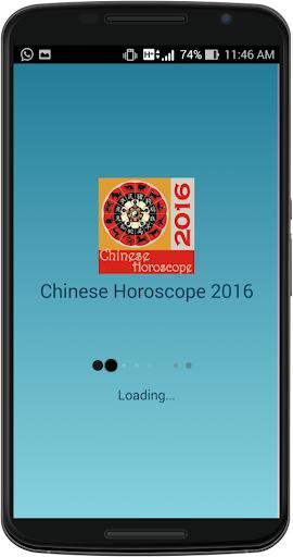 玩免費教育APP|下載Chinese Horoscope 2016 app不用錢|硬是要APP