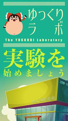 ゆっくりラボ〜東方ゆっくりのRagdollシミュレーターゲーム〜のおすすめ画像1