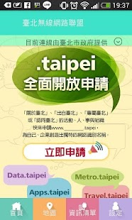 臺北無線網路聯盟 Taipei WiFi Alliance- screenshot thumbnail