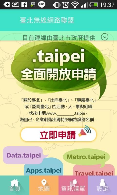 臺北無線網路聯盟 Taipei WiFi Alliance- screenshot