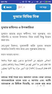 Download dua bangla দোয়া ও জিকির কুরআন ও হাদিসের আলোকে For PC Windows and Mac apk screenshot 11