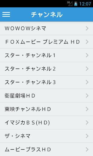日本のテレビ無料