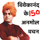 Download Swami Vivekanand Quotes in Hindi For PC Windows and Mac