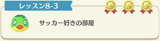 レッスン8-3